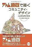 アトム通貨で描くコミュニティ・デザイン: 人とまちが紡ぐ未来