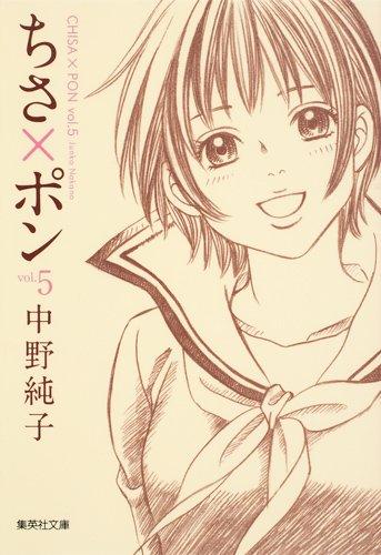 ちさ×ポン 5 (集英社文庫―コミック版) (集英社文庫 な 48-5)