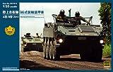 1/35 陸上自衛隊 96式装輪装甲車 A型/B型 2in1