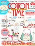 COTTON TIME (コットン タイム) 2013年 01月号 [雑誌]