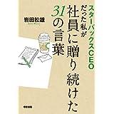 Amazon.co.jp: スターバックスCEOだった私が社員に贈り続けた31の言葉 (中経出版) 電子書籍: 岩田 松雄: Kindleストア