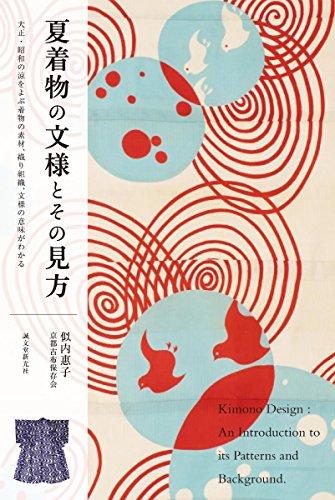 夏着物の文様とその見方: 大正・昭和の涼をよぶ着物の素材、織り組織、文様の意味がわかる -