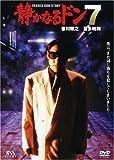 静かなるドン7[DVD]