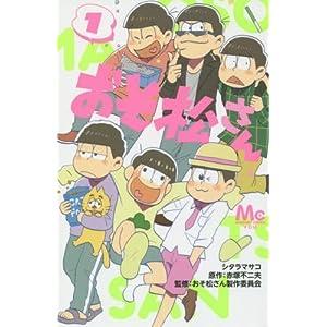 おそ松さん(1): マーガレットコミックス