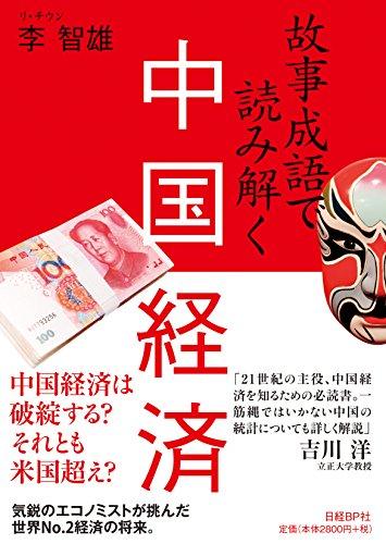 故事成語で読み解く中国経済