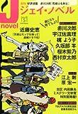 月刊 J-novel (ジェイ・ノベル) 2013年 05月号 [雑誌]