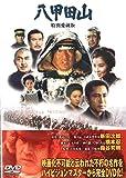 八甲田山[DVD]
