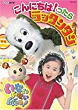 NHK���Ȃ����Ȃ�����!~����ɂ���!������ ���b�^���^�� [DVD]