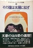 その瞳は太陽に似ず (1979年) (アントニイ・バージェス選集〈4〉)