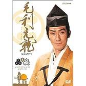 NHK大河ドラマ 毛利元就 完全版 DVD-BOX 第壱集
