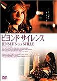 ビヨンド・サイレンス [DVD]北野義則ヨーロッパ映画ソムリエ 1998年ヨーロッパ映画BEST10