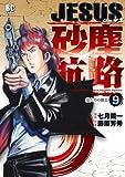 JESUS 砂塵航路 9 (ビッグ コミックス)
