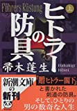 ヒトラーの防具〈上〉 (新潮文庫)