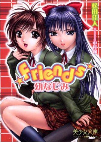 [松田佳人] Friends 幼なじみ
