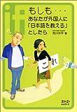 もしも…あなたが外国人に「日本語を教える」としたら (クロスカルチャーライブラリー)