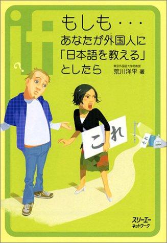 もしも…あなたが外国人に「日本語を教える」としたら