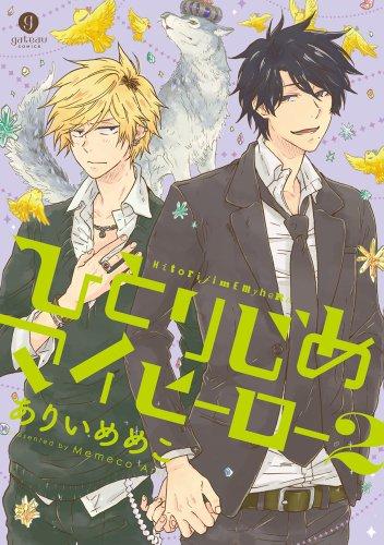 ひとりじめマイヒーロー (2) (IDコミックス gateauコミックス)