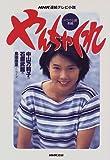 NHK連続テレビ小説 やんちゃくれ〈前編〉