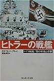 ヒトラーの戦艦―ドイツ戦艦7隻の栄光と悲劇 (光人社NF文庫)