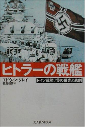 ヒトラーの戦艦