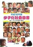 少子化社会白書〈平成18年版〉新しい少子化対策の推進