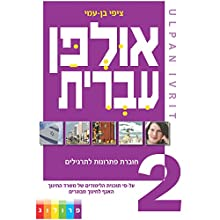 ULPAN IVRIT - Solutions for All Exercises: ULPAN IVRIT: A New Course for Hebrew Learners, in Ulpan Classes or for Self-Study (       UNABRIDGED) by Tsipi Ben-Ami Narrated by Hanni, Danni, Nir & Limor