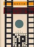 近代文学館〈特選 〔22〕〉死刑宣告―名著複刻全集 (1971年)