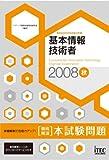 2008秋 徹底解説 基本情報技術者 本試験問題 (情報処理技術者試験対策書)