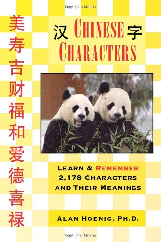 Common Chinese Symbols Common 4 Letter Words