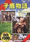 小鹿物語 [DVD]