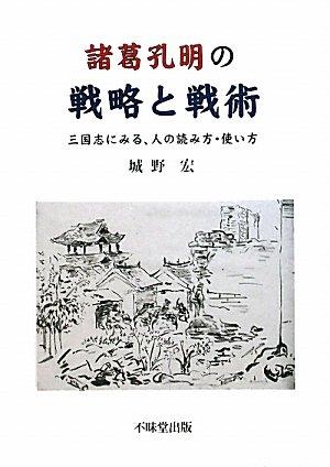 諸葛孔明の戦略と戦術―三国志にみる、人の読み方・使い方