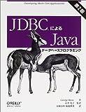 JDBCによるJavaデータベースプログラミング 第2版