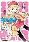 魔法少女チキチキ1 (CR COMICS DX)