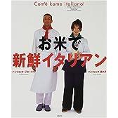 お米で新鮮イタリアン (講談社のお料理BOOK)