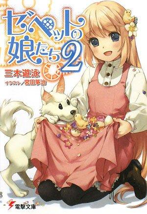 ゼペットの娘たち 2 (2) (電撃文庫 み 11-4)