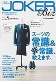 ベストスーパーグッズシリーズ・95 (Men's JOKER Biz vol.5)