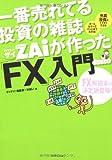 一番売れてる投資の雑誌ザイが作った「FX」入門