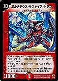 【シングルカード】デュエルマスターズ ボルメテウス・サファイア・ドラゴン 火 ベリーレア