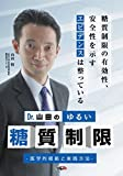 Dr.山田のゆるい糖質制限 医学的根拠と実践方法 /ケアネットDVD