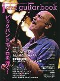 jazz guitar book[ジャズ・ギター・ブック] Vol.27 (シンコー・ミュージックMOOK)