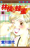 林檎と蜂蜜 1 (マーガレットコミックス (2854))