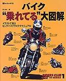 """バイク""""乗れてる""""大図解―イラストで見るビッグバイクライテクマニュアル"""