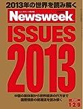 Newsweek (ニューズウィーク日本版) 2013年 1/9号 [雑誌]