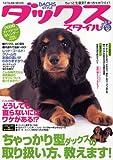 ダックススタイル Vol.12 (タツミムック)