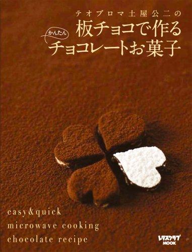 テオブロマ土屋公二の板チョコで作るかんたんチョコレートお菓子