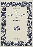 オデュッセイア〈下〉 (ワイド版岩波文庫)