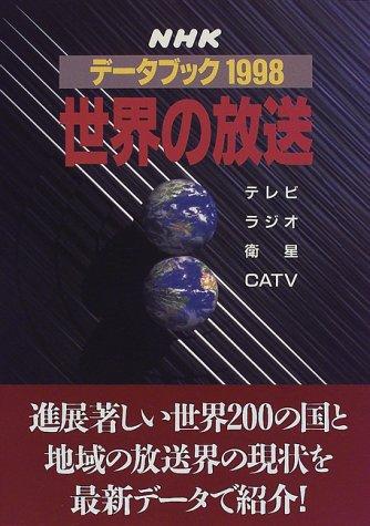 NHKデータブック 世界の放送〈1998〉