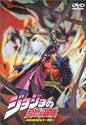 ジョジョの奇妙な冒険(1) [DVD]