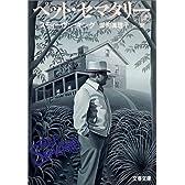 ペット・セマタリー〈上〉 (文春文庫)