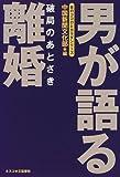 男が語る離婚—破局のあとさき (女のココロとカラダシリーズ)